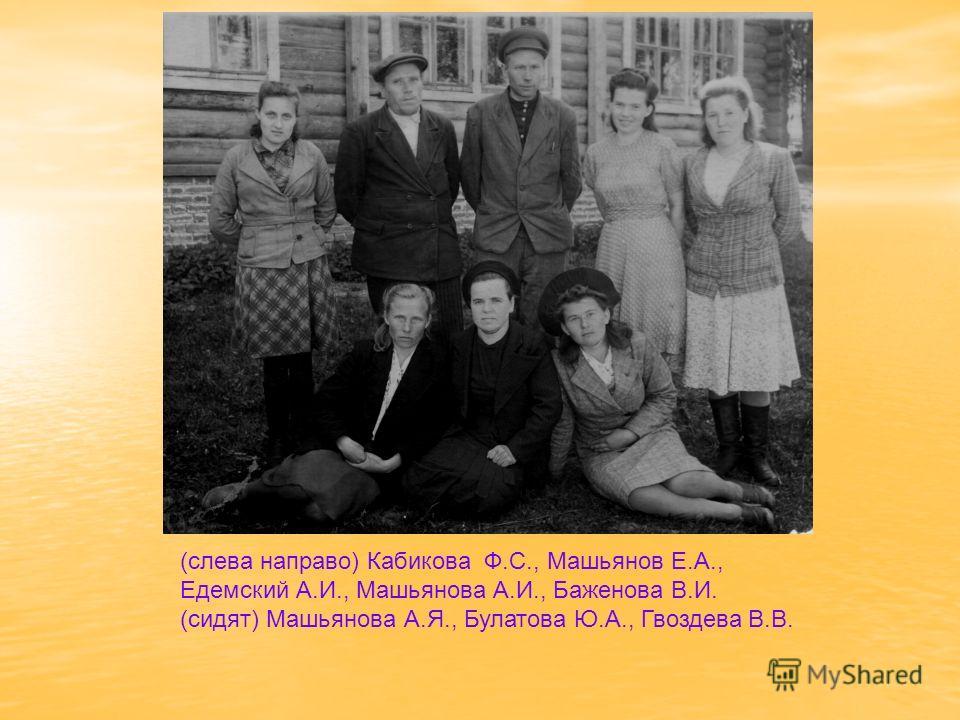 (слева направо) Кабикова Ф.С., Машьянов Е.А., Едемский А.И., Машьянова А.И., Баженова В.И. (сидят) Машьянова А.Я., Булатова Ю.А., Гвоздева В.В.