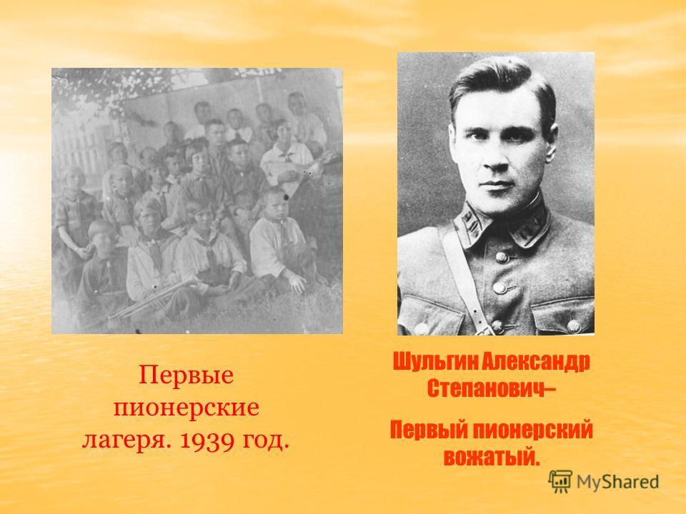 Первые пионерские лагеря. 1939 год. Шульгин Александр Степанович– Первый пионерский вожатый.