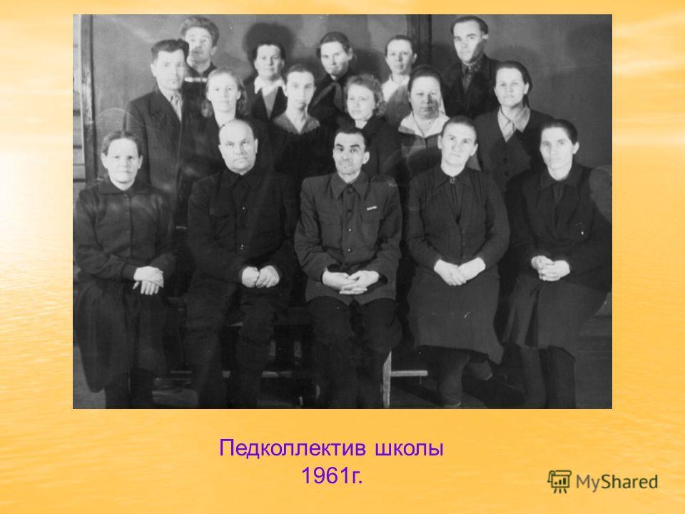 Педколлектив школы 1961г.
