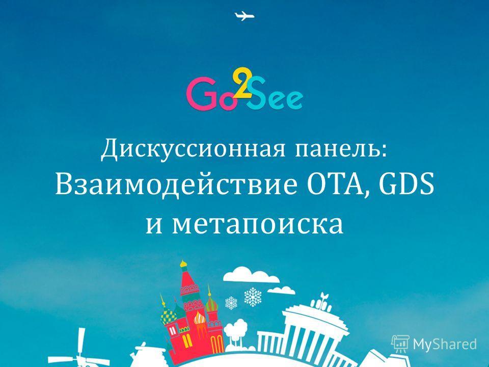 Дискуссионная панель: Взаимодействие OTA, GDS и метапоиска