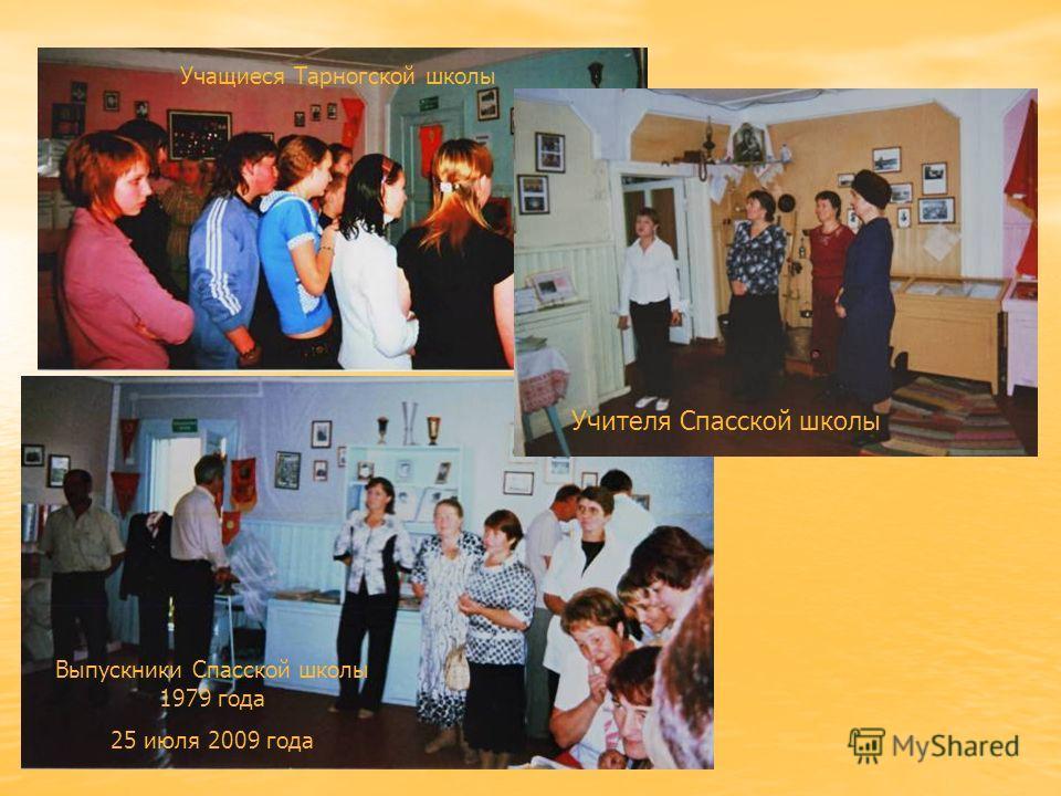 Учащиеся Тарногской школы Выпускники Спасской школы 1979 года 25 июля 2009 года Учителя Спасской школы