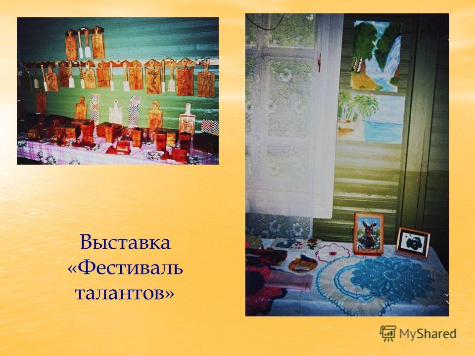 Выставка «Фестиваль талантов»