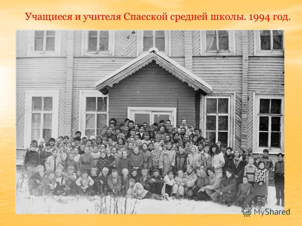 Учащиеся и учителя Спасской средней школы. 1994 год.