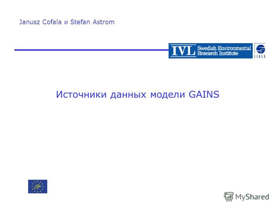 Источники данных модели GAINS Janusz Cofala и Stefan Astrom