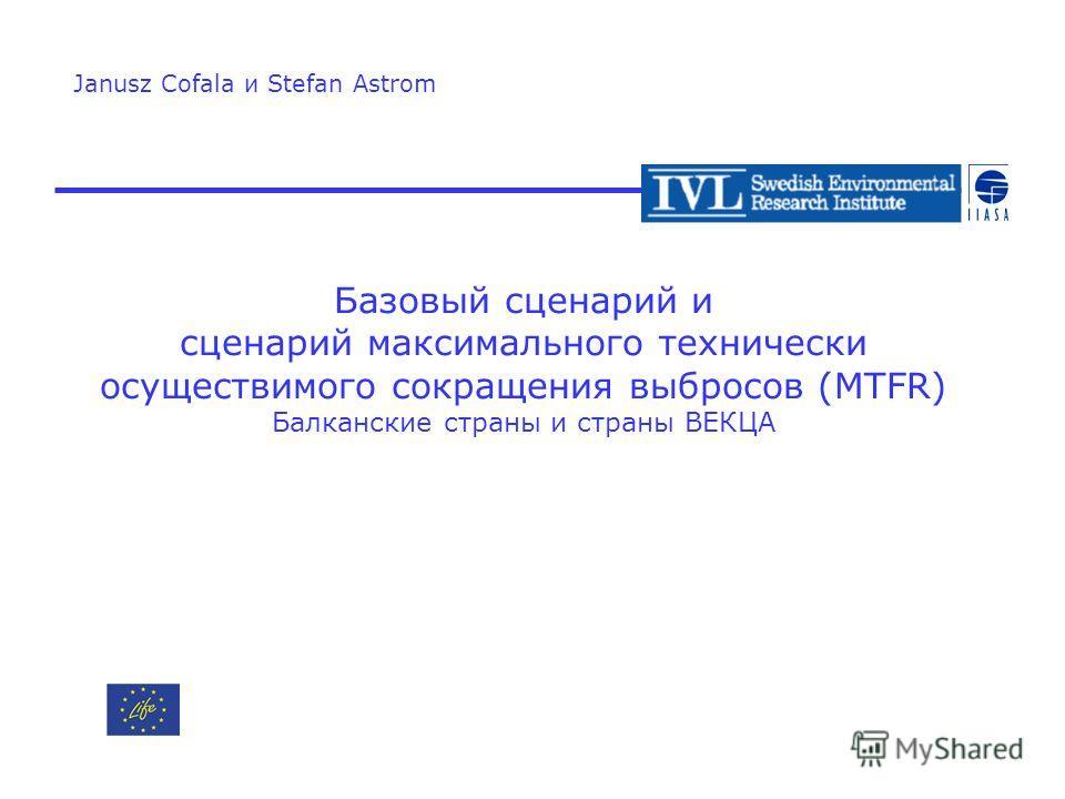 Базовый сценарий и сценарий максимального технически осуществимого сокращения выбросов (MTFR) Балканские страны и страны ВЕКЦА Janusz Cofala и Stefan Astrom