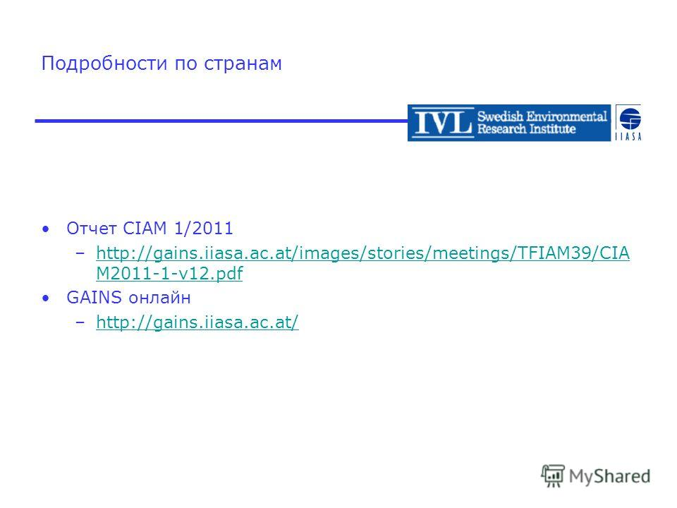 Подробности по странам Отчет CIAM 1/2011 –http://gains.iiasa.ac.at/images/stories/meetings/TFIAM39/CIA M2011-1-v12.pdfhttp://gains.iiasa.ac.at/images/stories/meetings/TFIAM39/CIA M2011-1-v12.pdf GAINS онлайн –http://gains.iiasa.ac.at/http://gains.iia