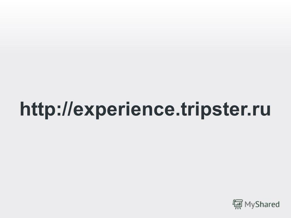 http://experience.tripster.ru