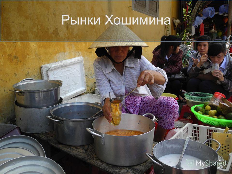 Рынки Хошимина