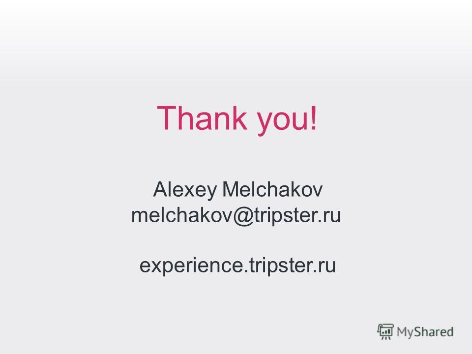 Thank you! Alexey Melchakov melchakov@tripster.ru experience.tripster.ru