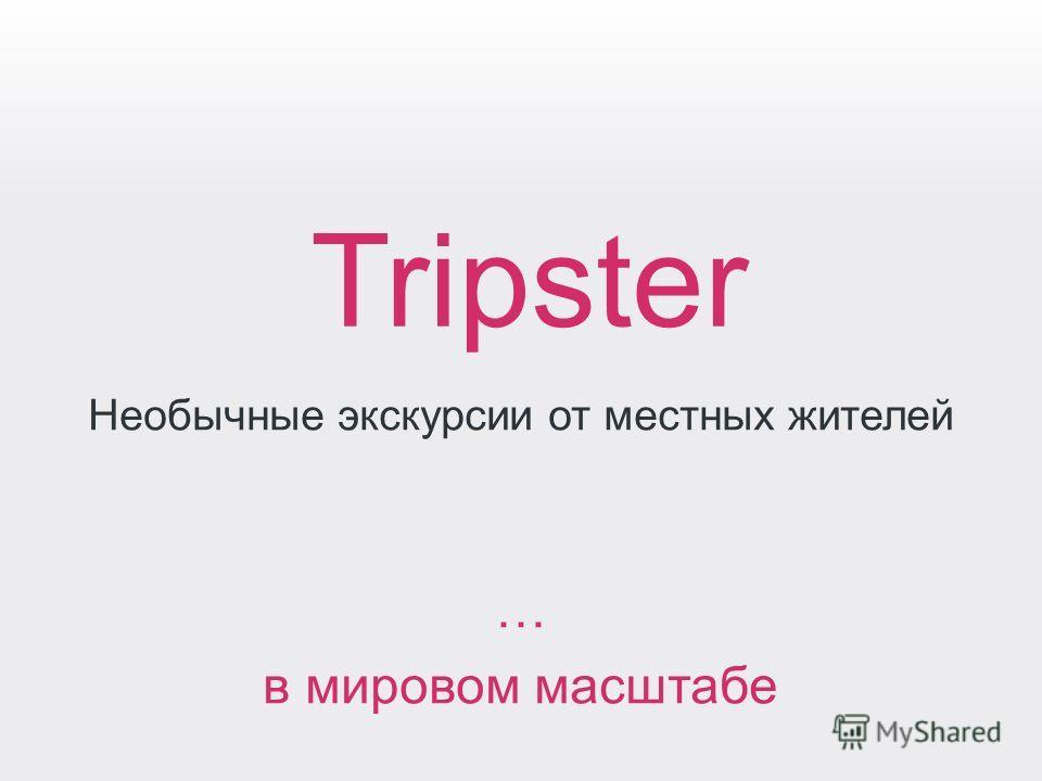 Tripster Необычные экскурсии от местных жителей … в мировом масштабе