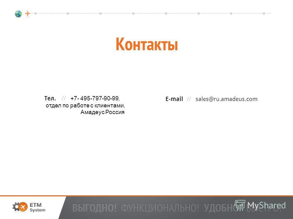 Контакты Тел. // +7- 495-797-90-99, отдел по работе с клиентами, Амадеус Россия E-mail // sales@ru.amadeus.com