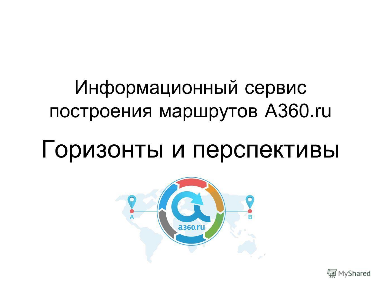 Информационный сервис построения маршрутов A360.ru Горизонты и перспективы