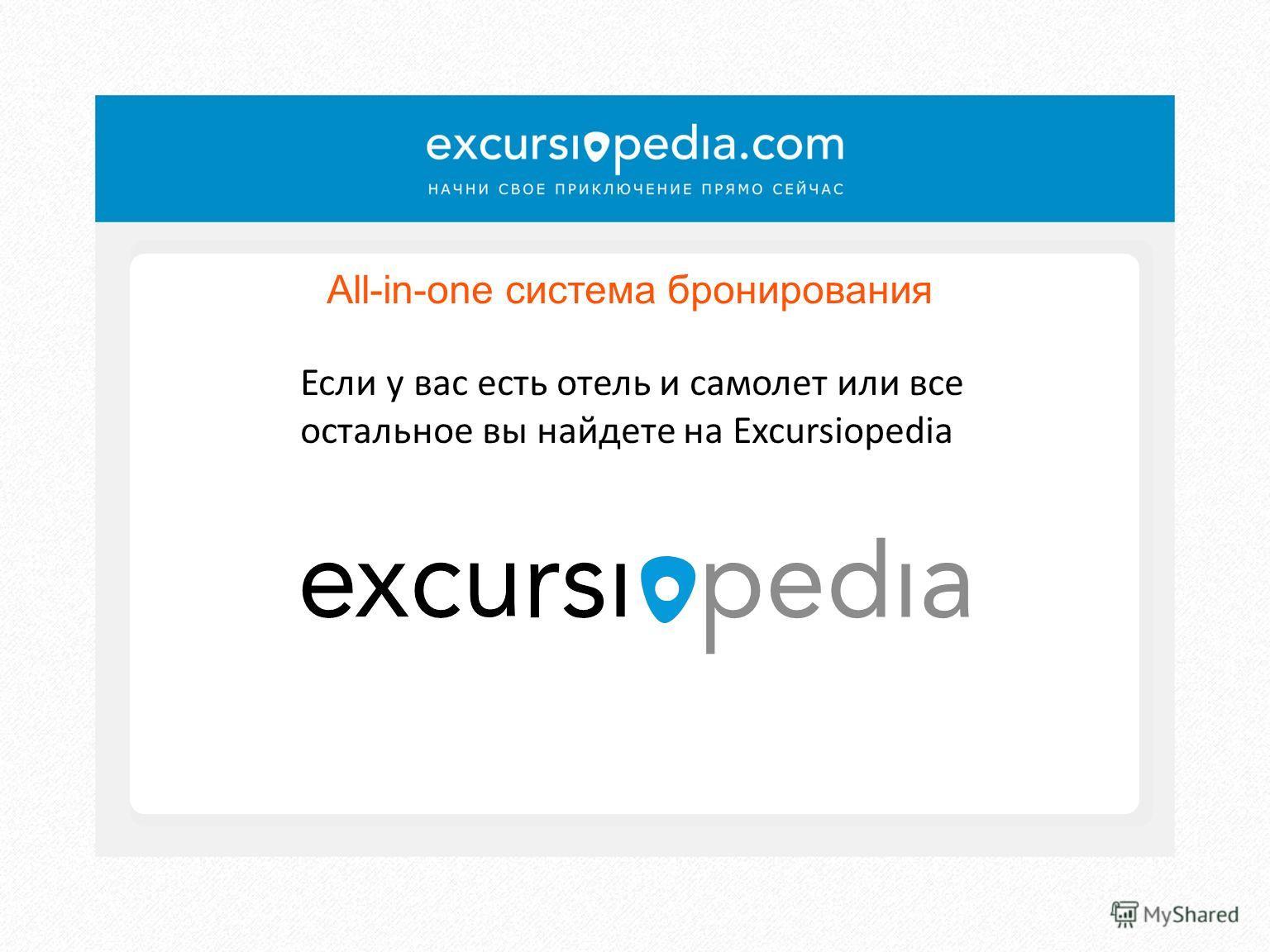 All-in-one система бронирования Если у вас есть отель и самолет или все остальное вы найдете на Excursiopedia