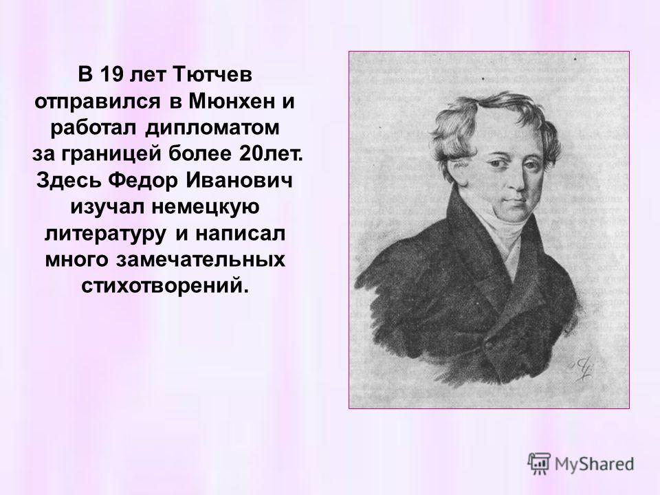 Ф.И. Тютчев получил хорошее домашнее образование и закончил Московский университет.