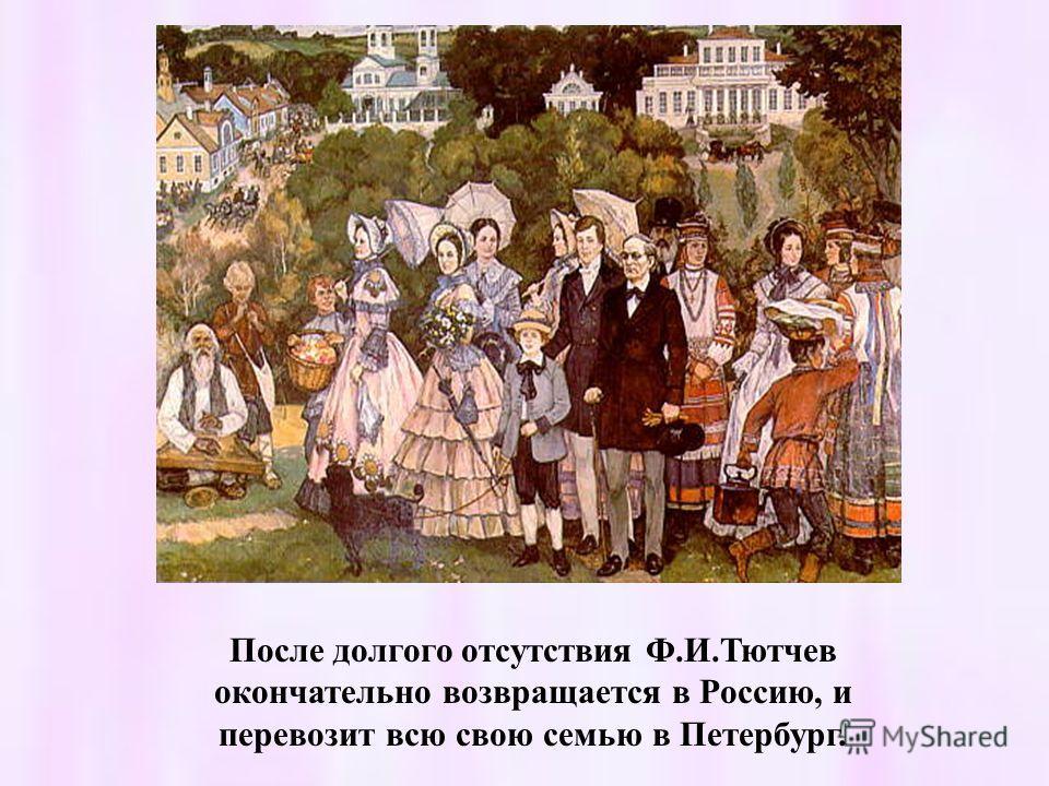 В 19 лет Тютчев отправился в Мюнхен и работал дипломатом за границей более 20лет. Здесь Федор Иванович изучал немецкую литературу и написал много замечательных стихотворений.