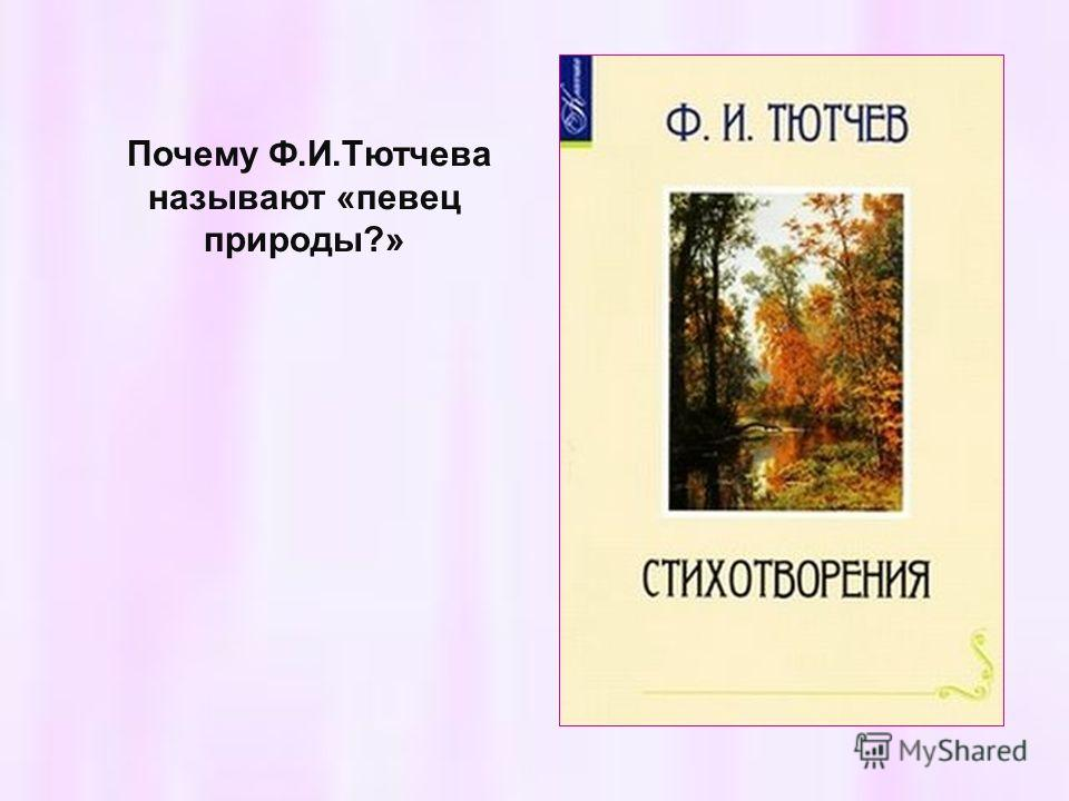 После долгого отсутствия Ф.И.Тютчев окончательно возвращается в Россию, и перевозит всю свою семью в Петербург.
