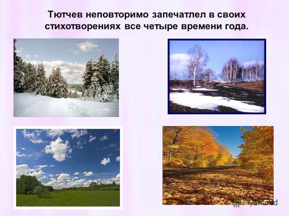 Почему Ф.И.Тютчева называют «певец природы?»