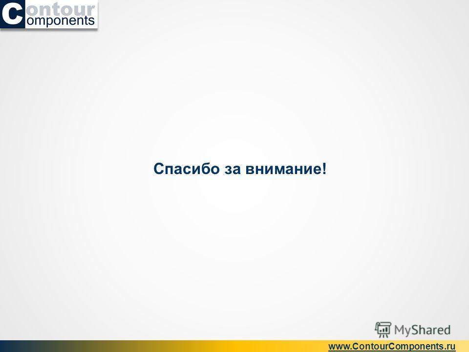 Спасибо за внимание! www.ContourComponents.ru