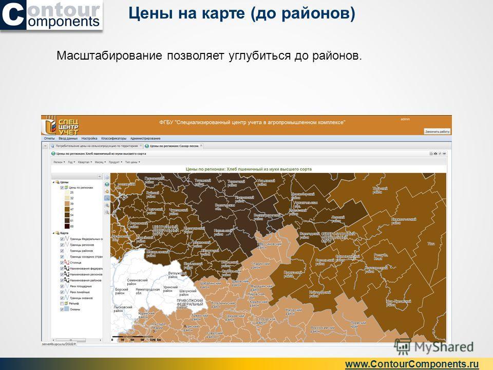 Цены на карте (до районов) www.ContourComponents.ru Масштабирование позволяет углубиться до районов.