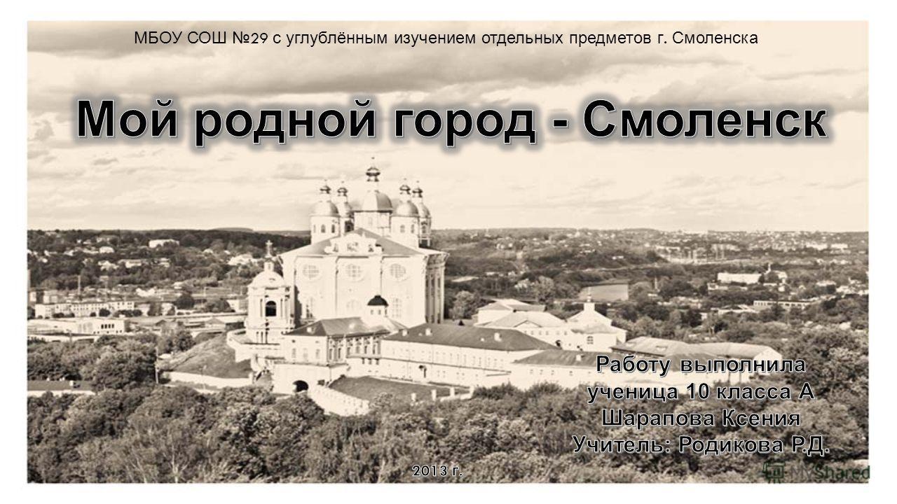 МБОУ СОШ 29 с углублённым изучением отдельных предметов г. Смоленска