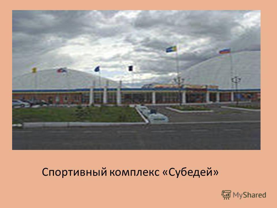 Спортивный комплекс «Субедей»