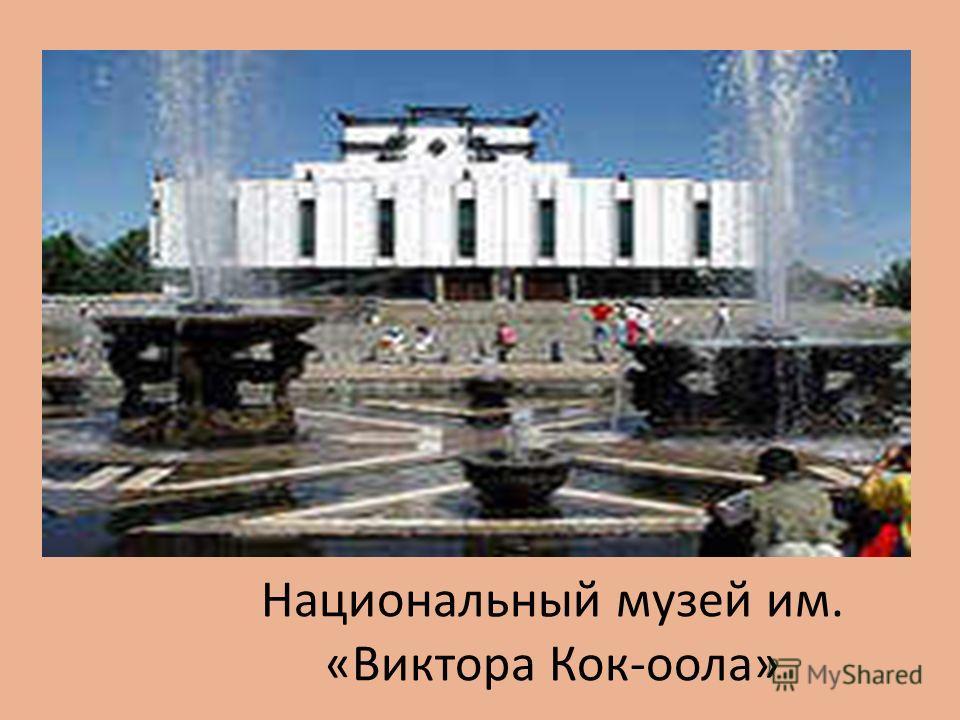 Национальный музей им. «Виктора Кок-оола»