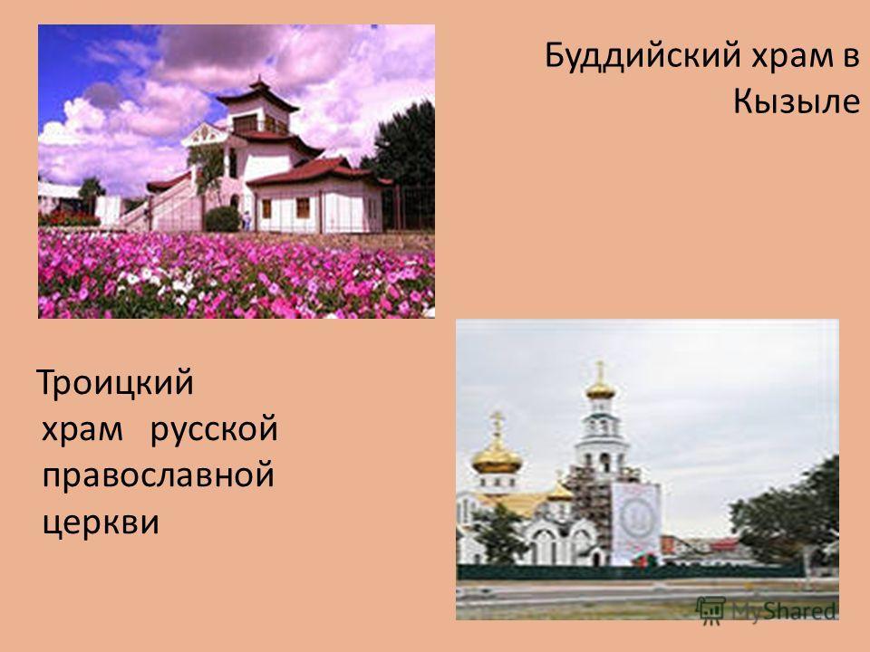 Буддийский храм в Кызыле Троицкий храм русской православной церкви