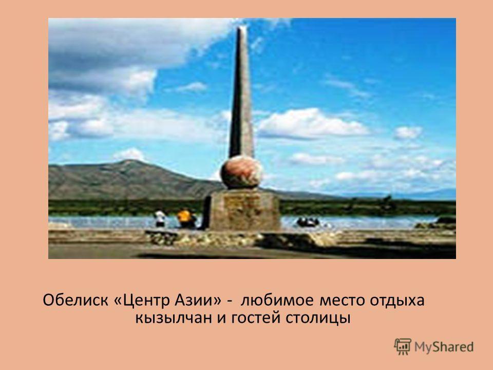 Обелиск «Центр Азии» - любимое место отдыха кызылчан и гостей столицы