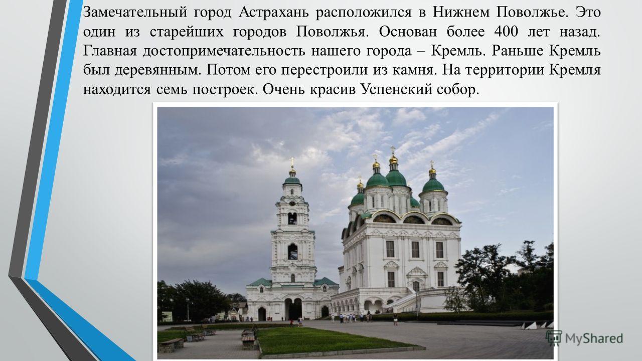 достопримечательности россии презентация 3 класс