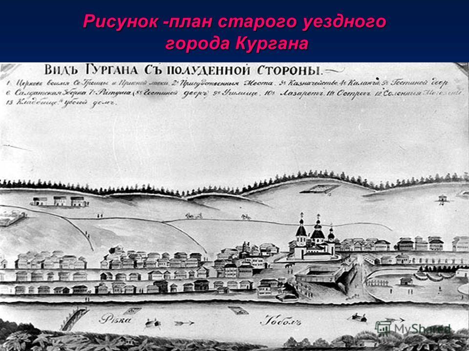 Рисунок -план старого уездного города Кургана