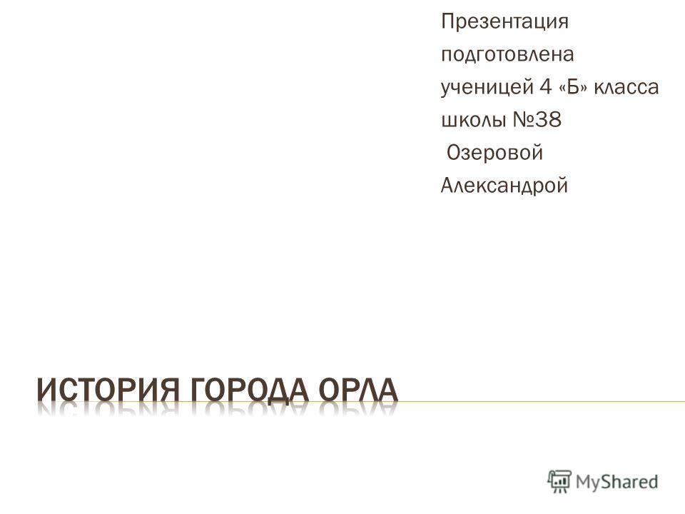 Презентация подготовлена ученицей 4 «Б» класса школы 38 Озеровой Александрой