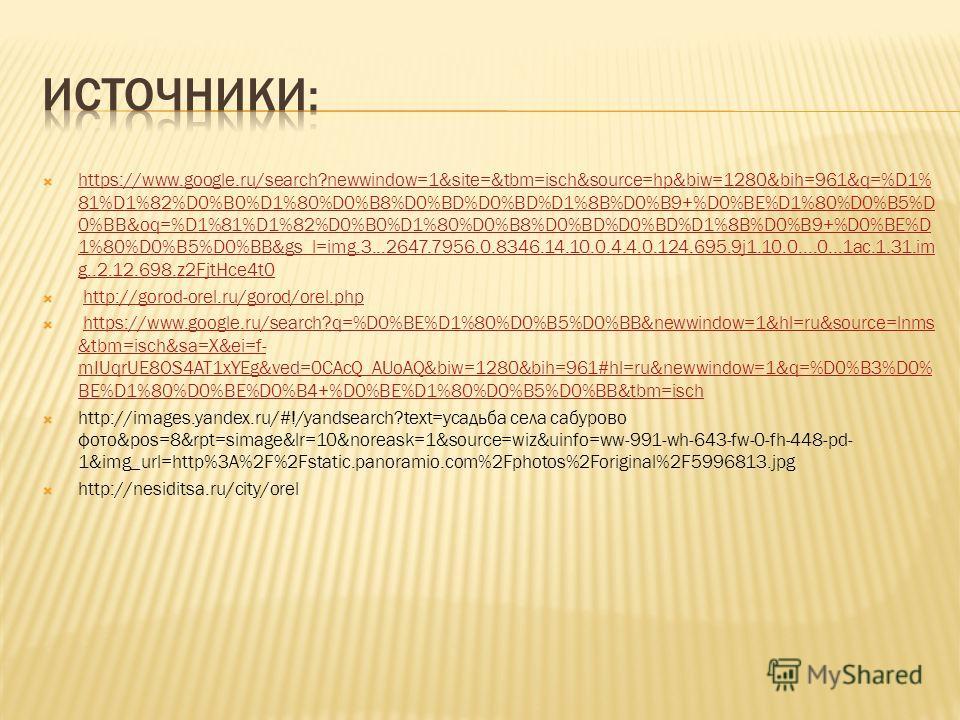 https://www.google.ru/search?newwindow=1&site=&tbm=isch&source=hp&biw=1280&bih=961&q=%D1% 81%D1%82%D0%B0%D1%80%D0%B8%D0%BD%D0%BD%D1%8B%D0%B9+%D0%BE%D1%80%D0%B5%D 0%BB&oq=%D1%81%D1%82%D0%B0%D1%80%D0%B8%D0%BD%D0%BD%D1%8B%D0%B9+%D0%BE%D 1%80%D0%B5%D0%BB