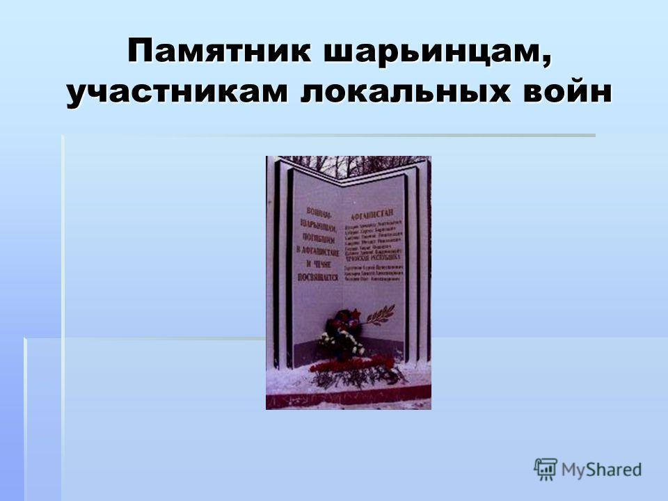Памятник шарьинцам, участникам локальных войн