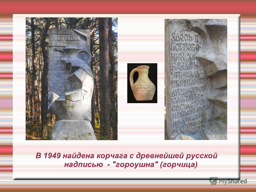 В 1949 найдена корчага с древнейшей русской надписью - гороушна (горчица)