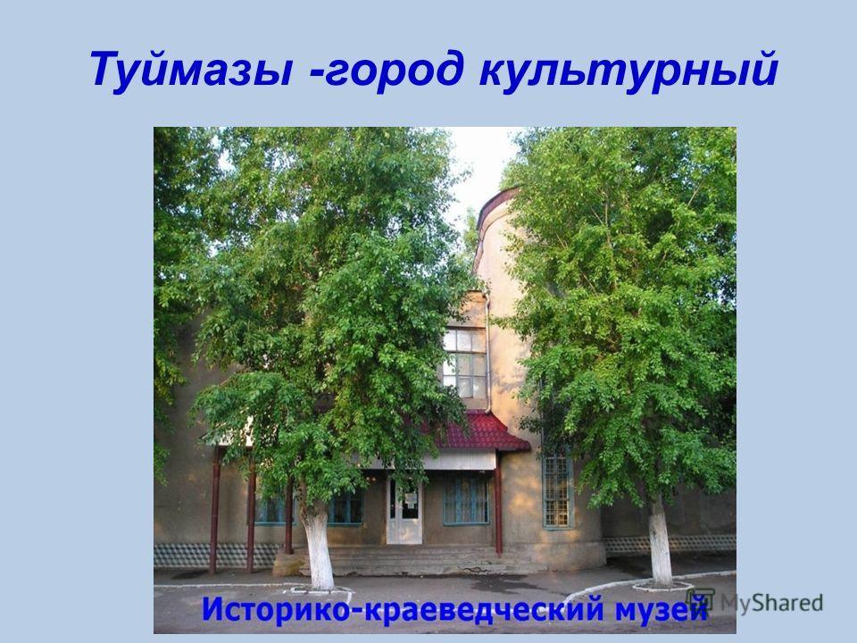 Туймазы -город культурный