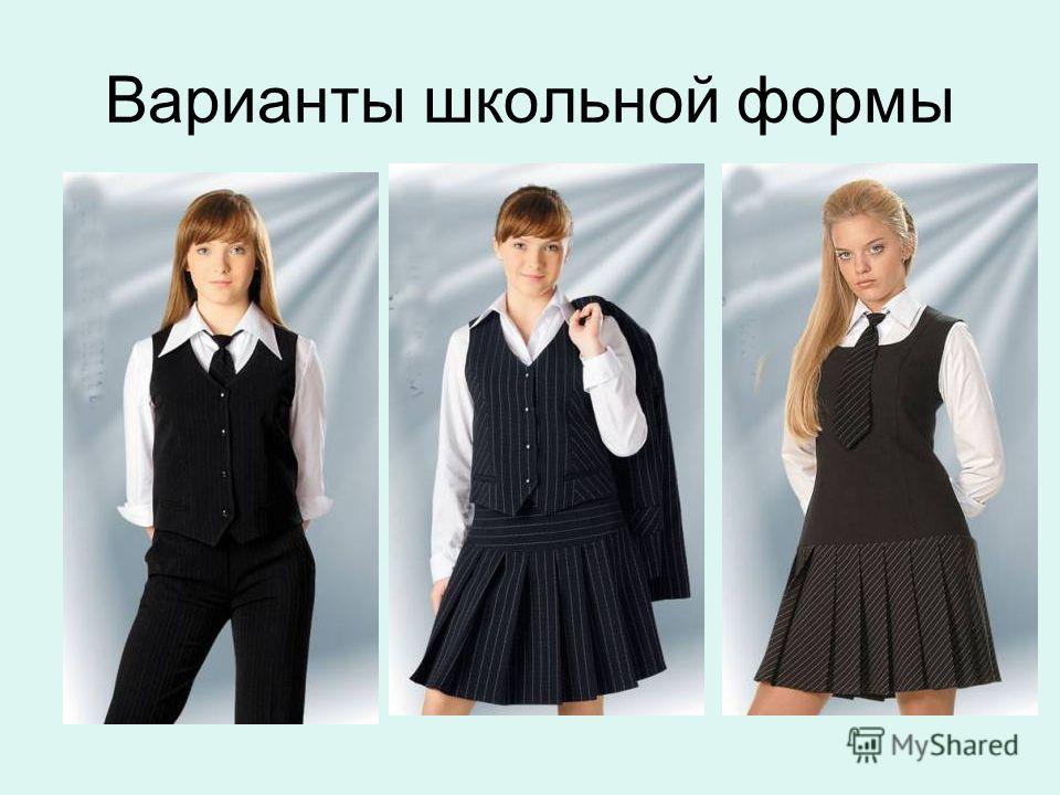 Варианты школьной формы