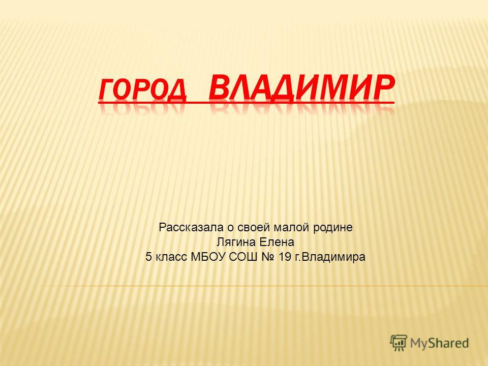 Рассказала о своей малой родине Лягина Елена 5 класс МБОУ СОШ 19 г.Владимира