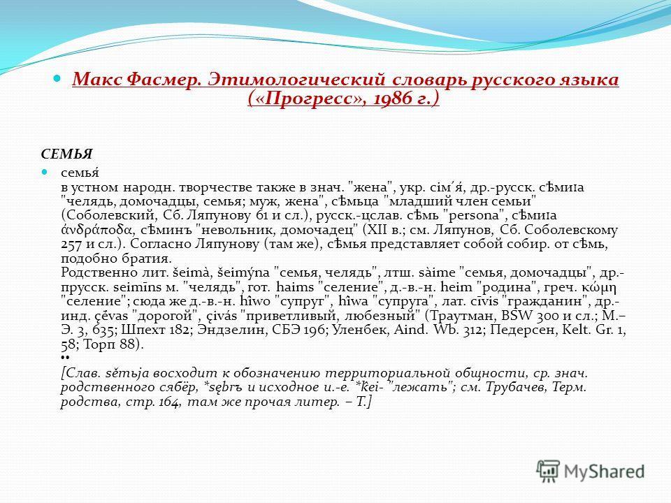 Макс Фасмер. Этимологический словарь русского языка («Прогресс», 1986 г.) СЕМЬЯ семья́ в устном народн. творчестве также в знач.