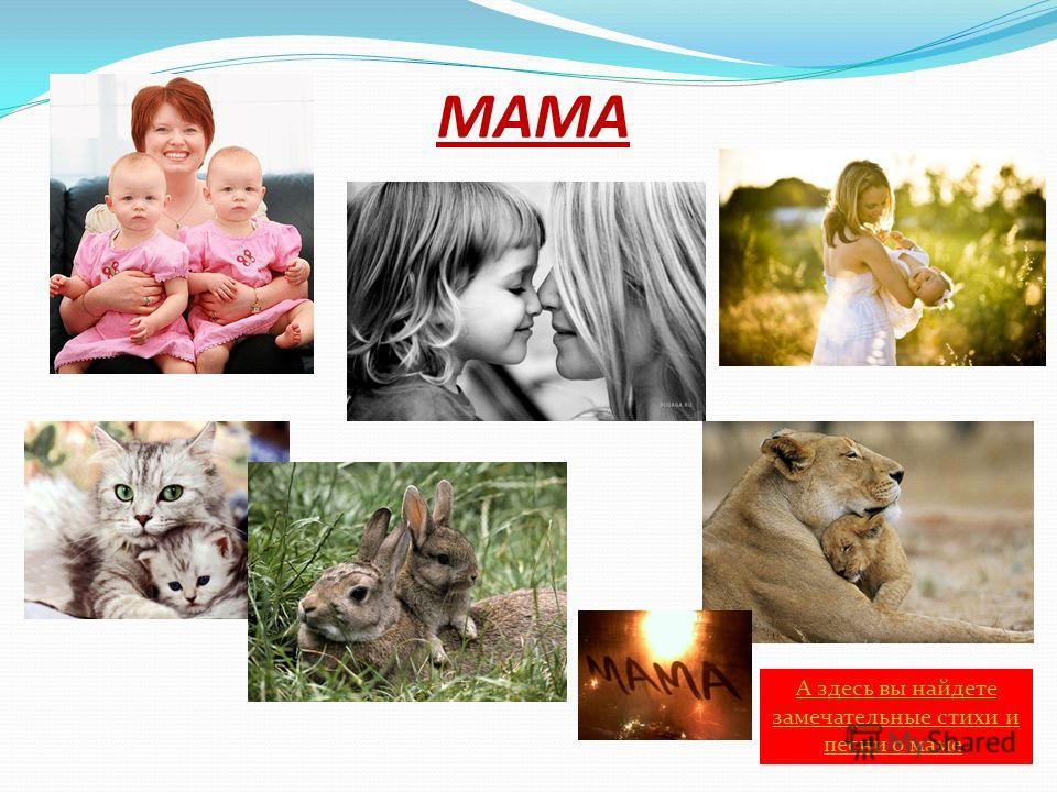 МАМА А здесь вы найдете замечательные стихи и песни о мамеА здесь вы найдете замечательные стихи и песни о маме.