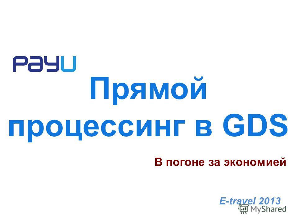 E-travel 2013 Прямой процессинг в GDS В погоне за экономией