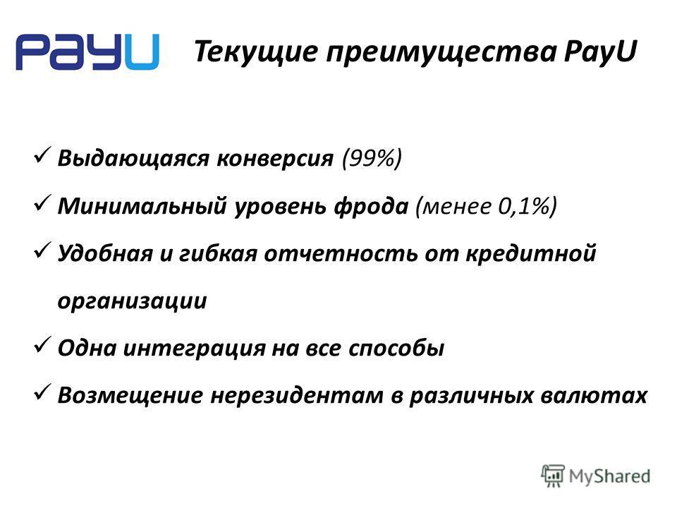Выдающаяся конверсия (99%) Минимальный уровень фрода (менее 0,1%) Удобная и гибкая отчетность от кредитной организации Одна интеграция на все способы Возмещение нерезидентам в различных валютах Текущие преимущества PayU