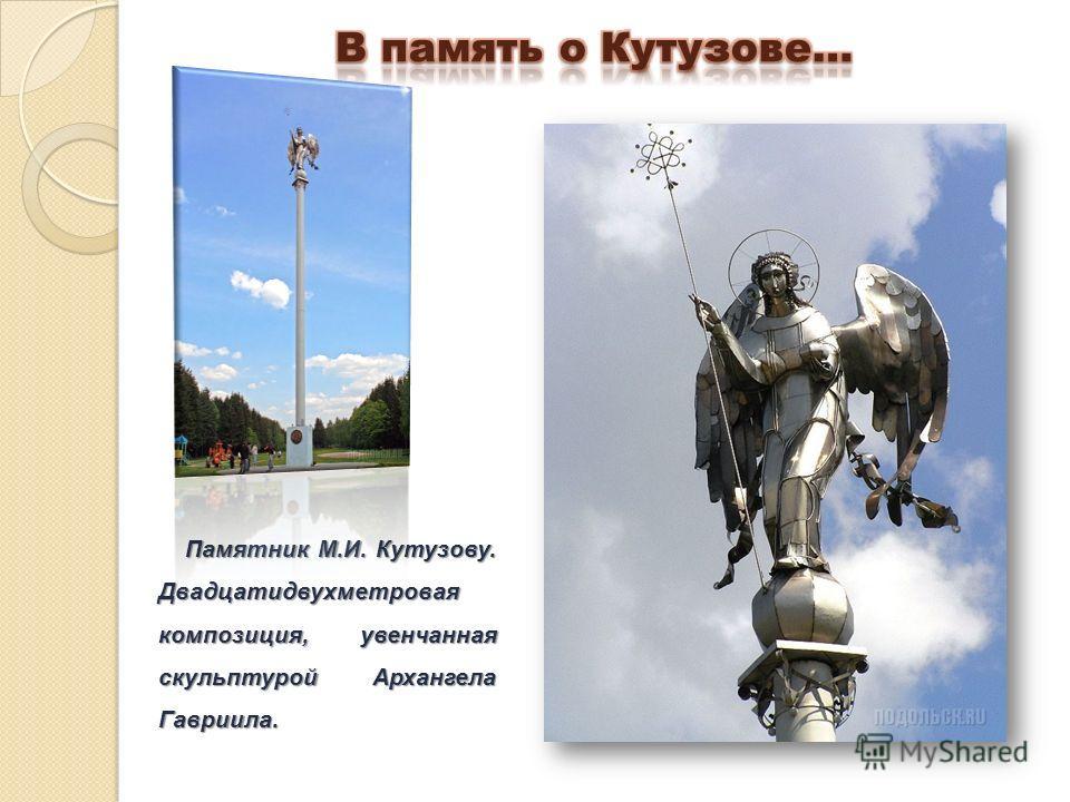 Памятник М.И. Кутузову. Двадцатидвухметровая композиция, увенчанная скульптурой Архангела Гавриила.
