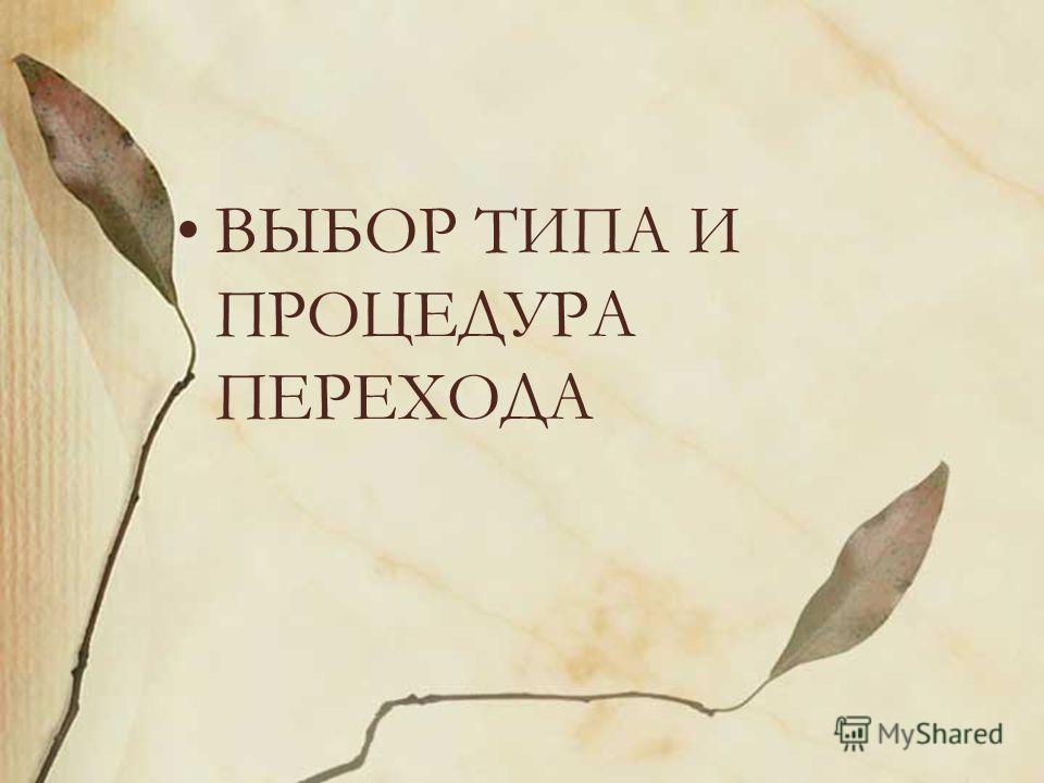 ВЫБОР ТИПА И ПРОЦЕДУРА ПЕРЕХОДА