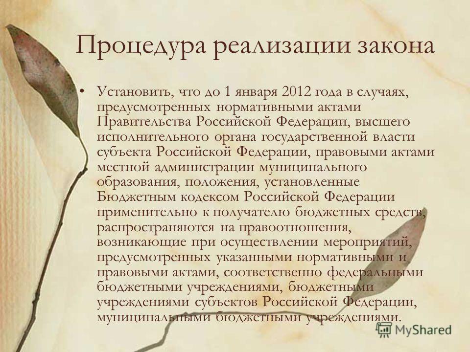 Процедура реализации закона Установить, что до 1 января 2012 года в случаях, предусмотренных нормативными актами Правительства Российской Федерации, высшего исполнительного органа государственной власти субъекта Российской Федерации, правовыми актами