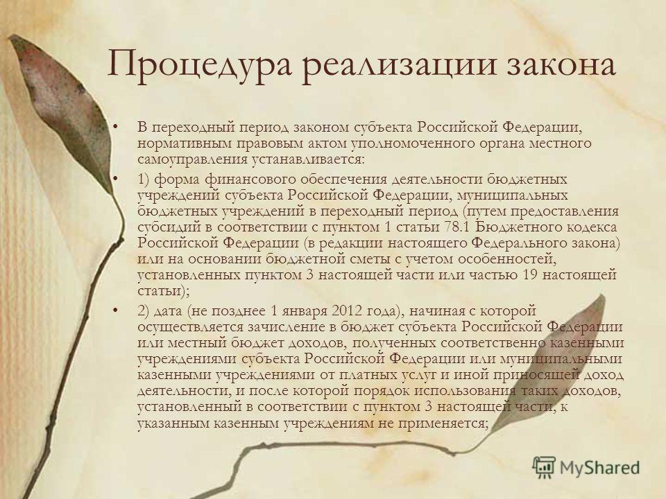 Процедура реализации закона В переходный период законом субъекта Российской Федерации, нормативным правовым актом уполномоченного органа местного самоуправления устанавливается: 1) форма финансового обеспечения деятельности бюджетных учреждений субъе
