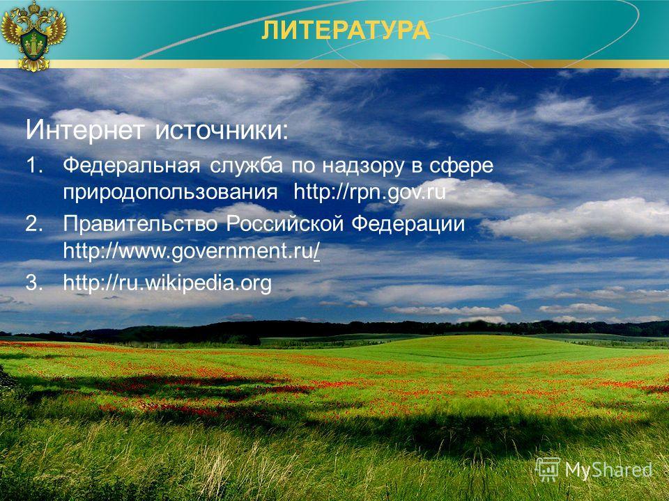 15 ЛИТЕРАТУРА Интернет источники: 1.Федеральная служба по надзору в сфере природопользования http://rpn.gov.ru 2.Правительство Российской Федерации http://www.government.ru/ 3.http://ru.wikipedia.org