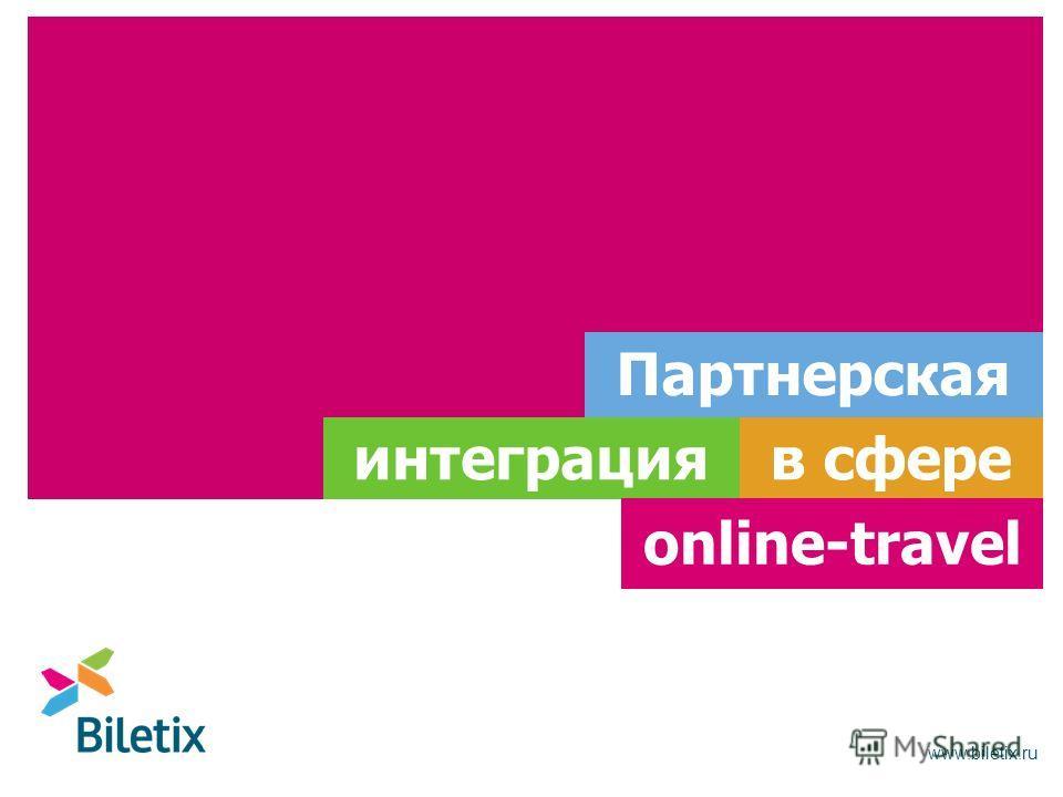 www.biletix.ru Партнерская в сфереинтеграция оnline-travel