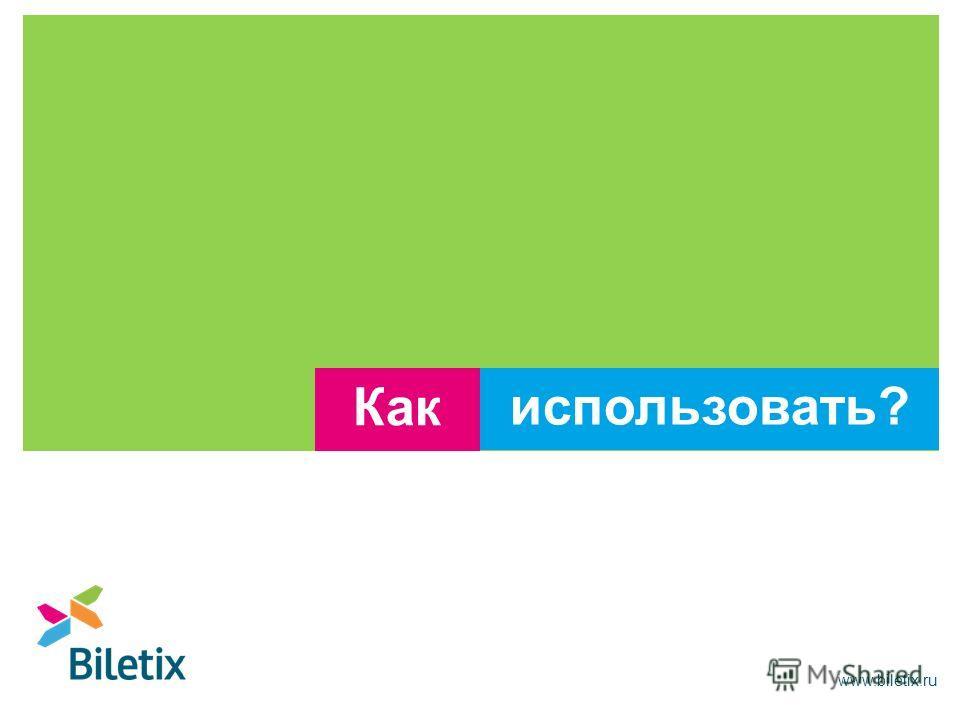 www.biletix.ru Как использовать?