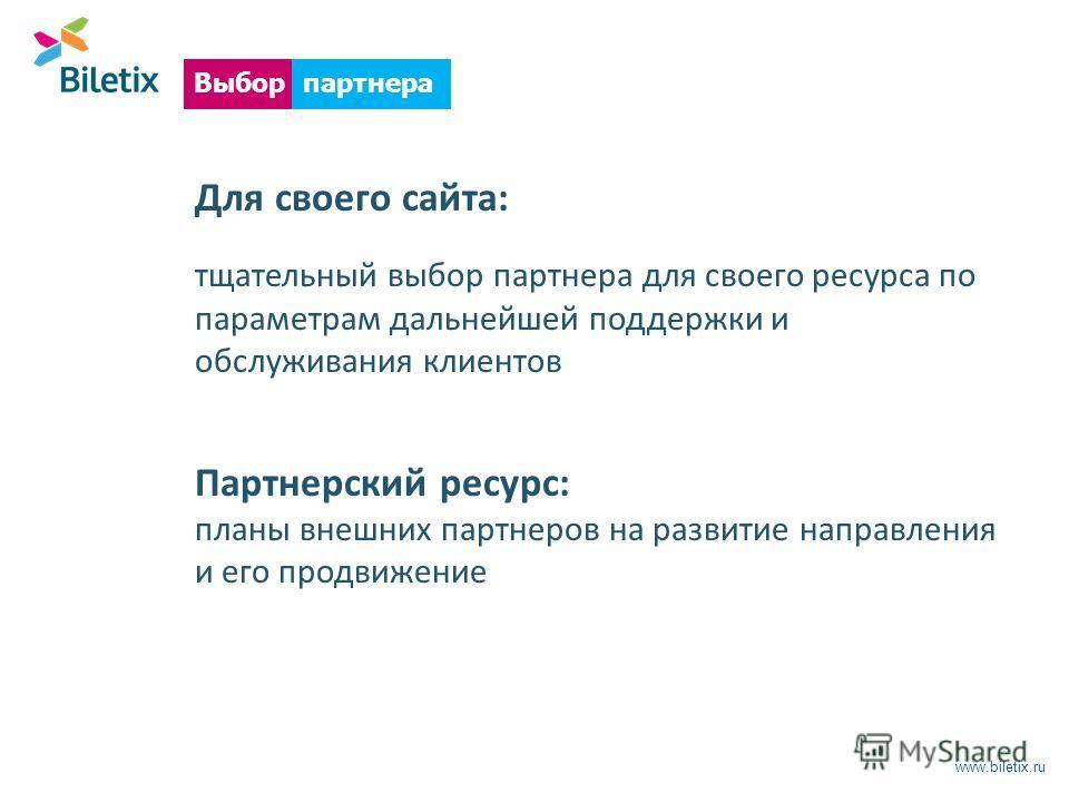 www.biletix.ru партнераВыбор Для своего сайта: тщательный выбор партнера для своего ресурса по параметрам дальнейшей поддержки и обслуживания клиентов Партнерский ресурс: планы внешних партнеров на развитие направления и его продвижение