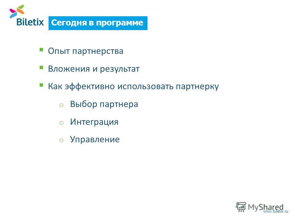 www.biletix.ru Опыт партнерства Вложения и результат Как эффективно использовать партнерку o Выбор партнера o Интеграция o Управление Сегодня в программе